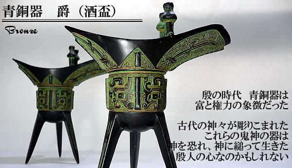 中国青銅器 爵(三つ足の酒盃)